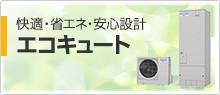 快適・省エネ・安心設計 エコキュート
