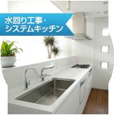 水回り工事・システムキッチン